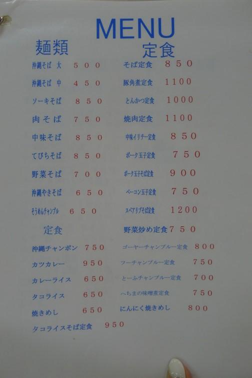 牧志公設市場(マキシ市場)