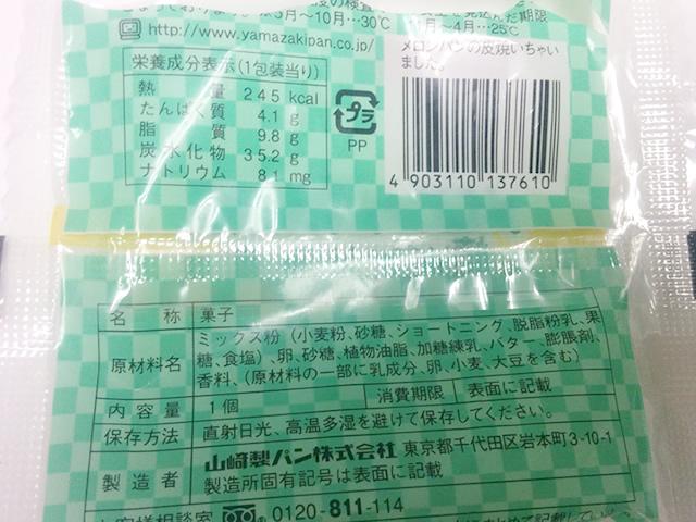 山崎パン「 メロンパンの皮焼いちゃいました 」の袋裏面写真