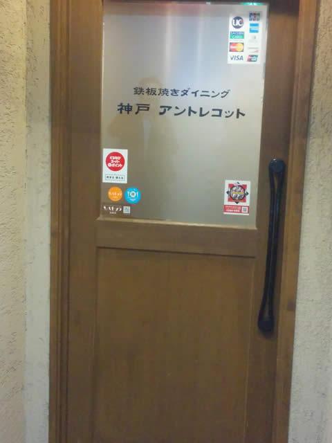 三宮神戸牛鉄板焼きアントコレットディナー写真1