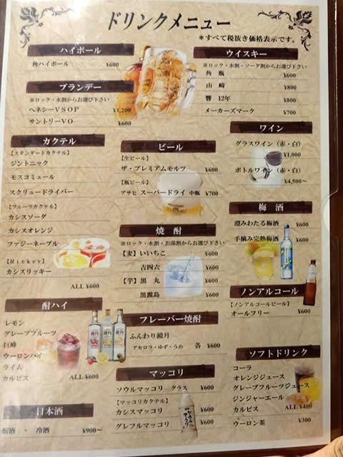 三宮神戸牛鉄板焼きアントコレットメニュー写真