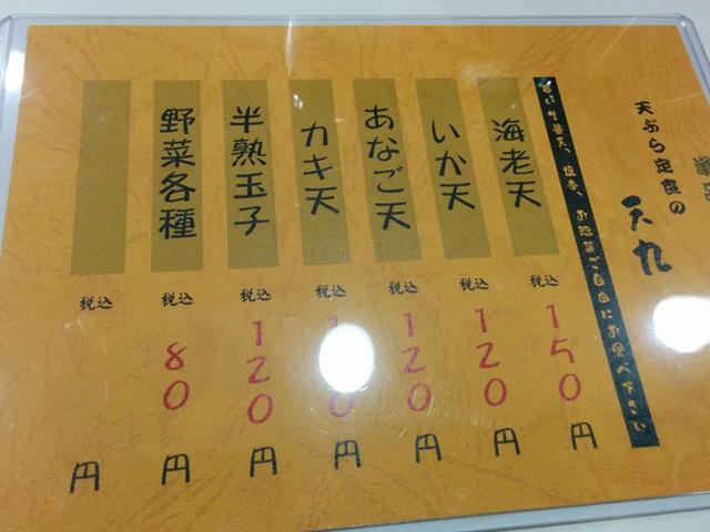 つかしん新店舗 天ぷら定食の店「天九」メニュー写真