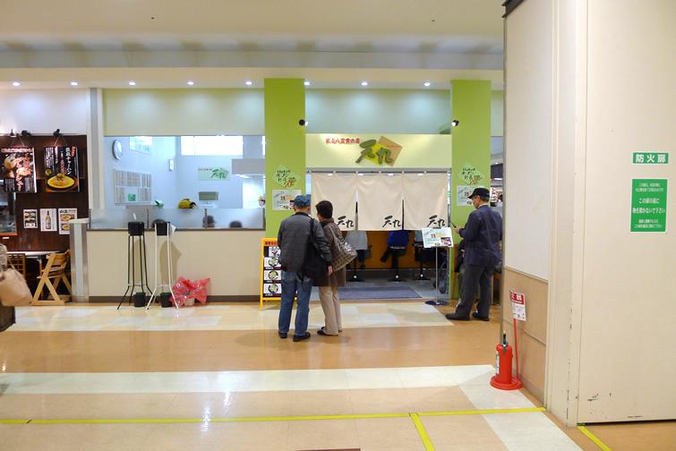 つかしん天ぷら定食の店「天九」お店外観写真