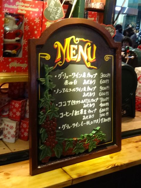 2014クリスマスマーケット グリューワイン マグカップ写真